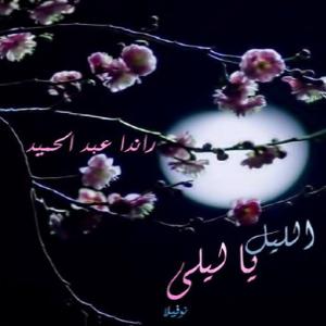 روايات راندا عبد الحميد