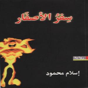 روايات الكاتب اسلام محمود