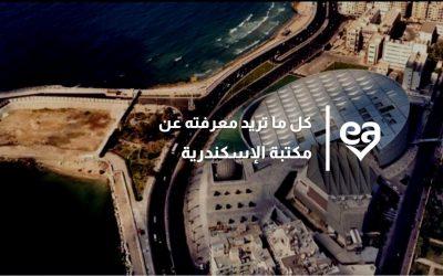 كل ما تريد معرفته عن مكتبة الإسكندرية و7 أقسام مهمة بها قد تسمع عنها لأول مرة
