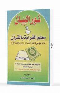 نور البيان في معلم القراءة و القرآن