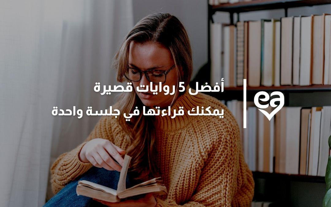 روايات قصيرة