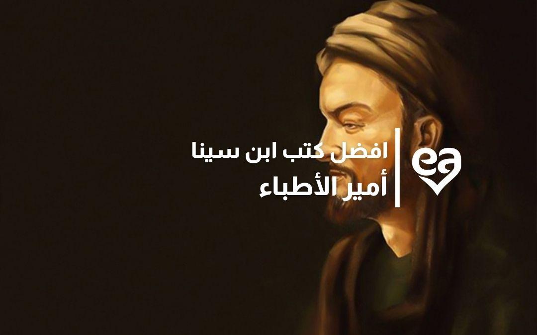 افضل كتب ابن سينا أمير الأطباء