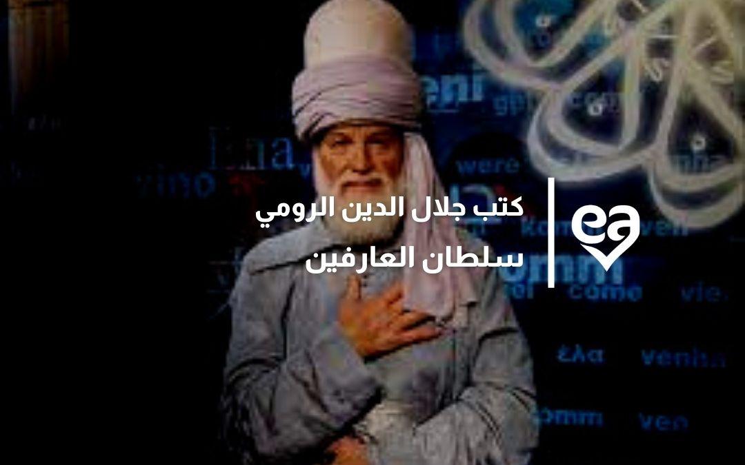 كتب جلال الدين الرومي سلطان العارفين
