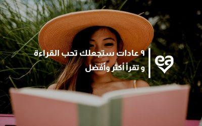 ٩ عادات ستجعلك تحب القراءة و تقرأ أكثر وأفضل