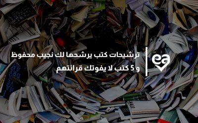 ترشيحات كتب يرشحها لك نجيب محفوظ و 5 كتب لا يفوتك قرائتهم