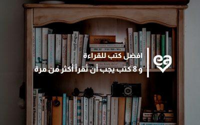 افضل كتب للقراءة و 8 كتب يجب أن تُقرأ أكثر من مرة