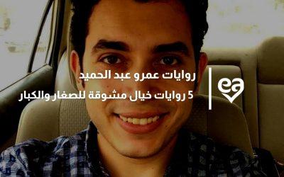 روايات عمرو عبد الحميد وأفضل 5 روايات خيال مشوقة للصغار والكبار