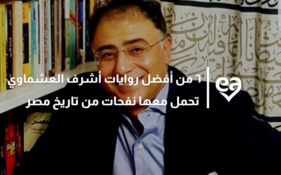 روايات أشرف العشماوي