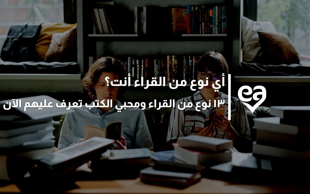 أي نوع من القراء أنت؟ ١٣ نوع من القراء ومحبي الكتب تعرف عليهم الآن