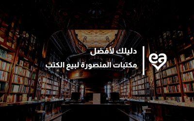 دليلك لأفضل مكتبات المنصورة لبيع الكتب و 7 أشهر مكتبات هناك
