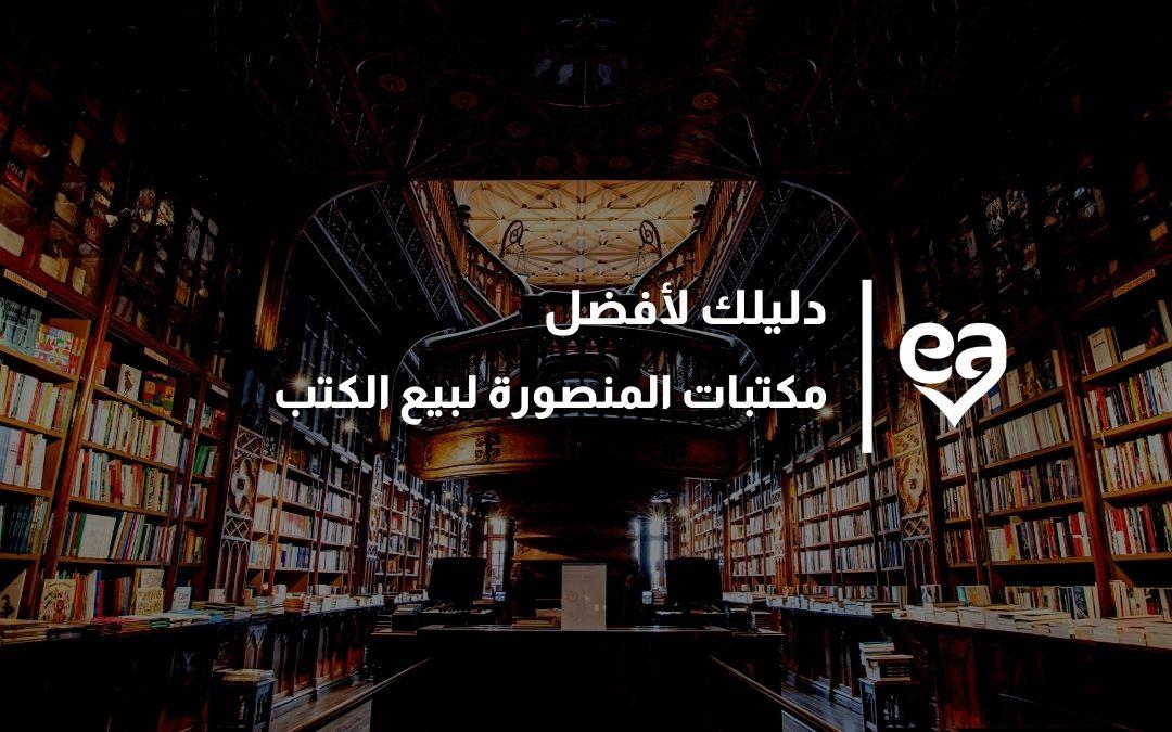 مكتبات المنصورة لبيع الكتب