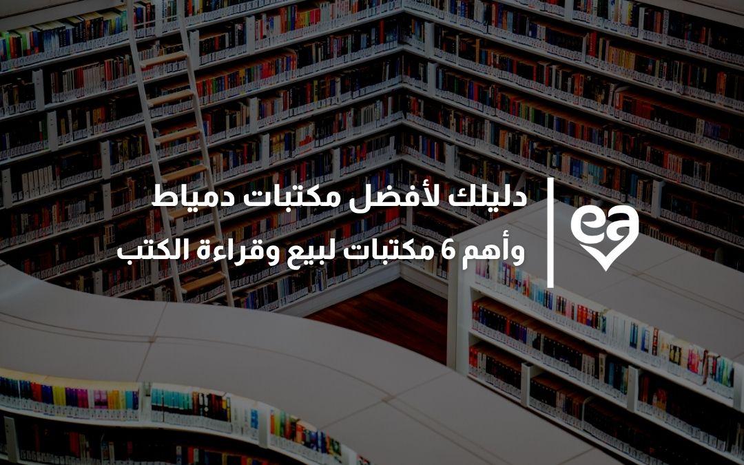 دليلك لأفضل مكتبات دمياط وأهم 6 مكتبات لبيع وقراءة الكتب