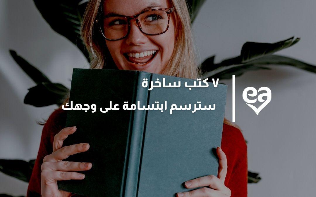 ٧ كتب ساخرة سترسم ابتسامة على وجهك