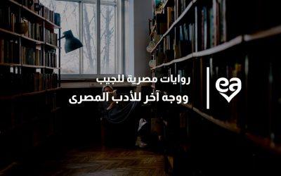 روايات مصرية للجيب ووجه آخر للأدب المصرى