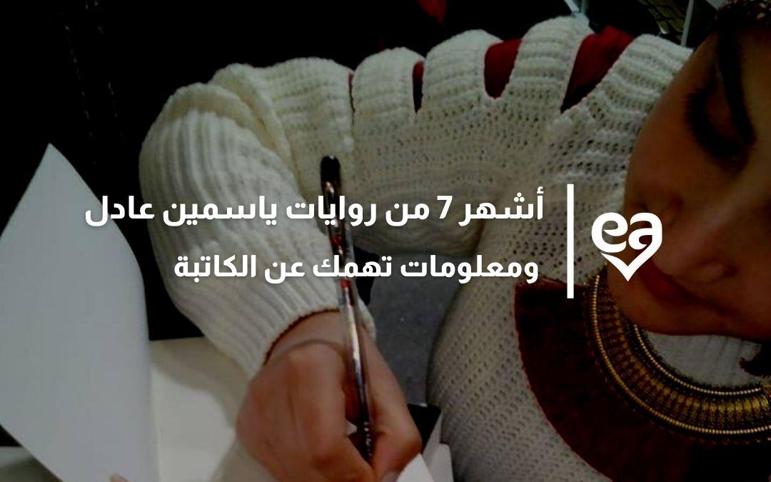 أشهر 7 من روايات ياسمين عادل ومعلومات تهمك عن الكاتبة