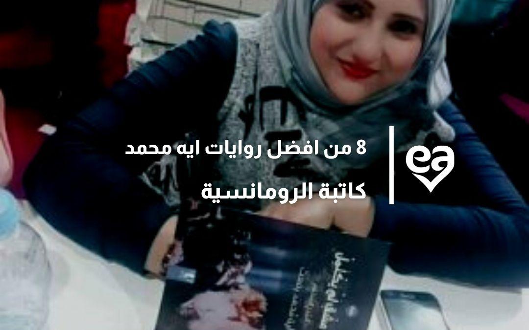 8 من افضل روايات ايه محمد كاتبة الرومانسية الإجتماعية