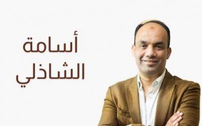 أسامة عبد الرؤوف الشاذلي