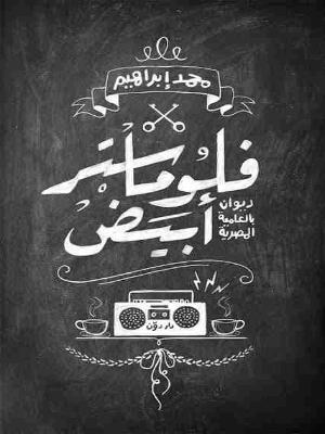 الكاتب محمد ابراهيم