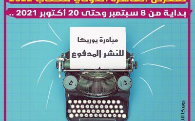 مبادرة يوريكا للنشر المدفوع تعلن عن فتح باب استقبال أعمال المعرض