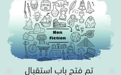 تن فتح استقبال الكتب الغير أدبية بالرواق للنشر والتوزيع