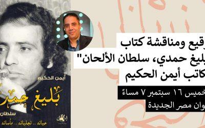 تعرف على موعد حفل توقيع كتاب بليغ حمدي سلطان الألحان للكاتب أيمن الحكيم