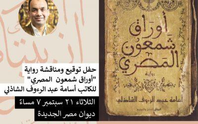 تعرف على تفاصيل حفل توقيع رواية أوراق شمعون المصري