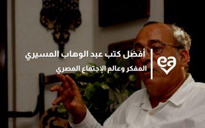 كتب عبد الوهاب المسيري
