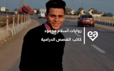 أفضل روايات اسلام محمود كاتب القصص الدرامية
