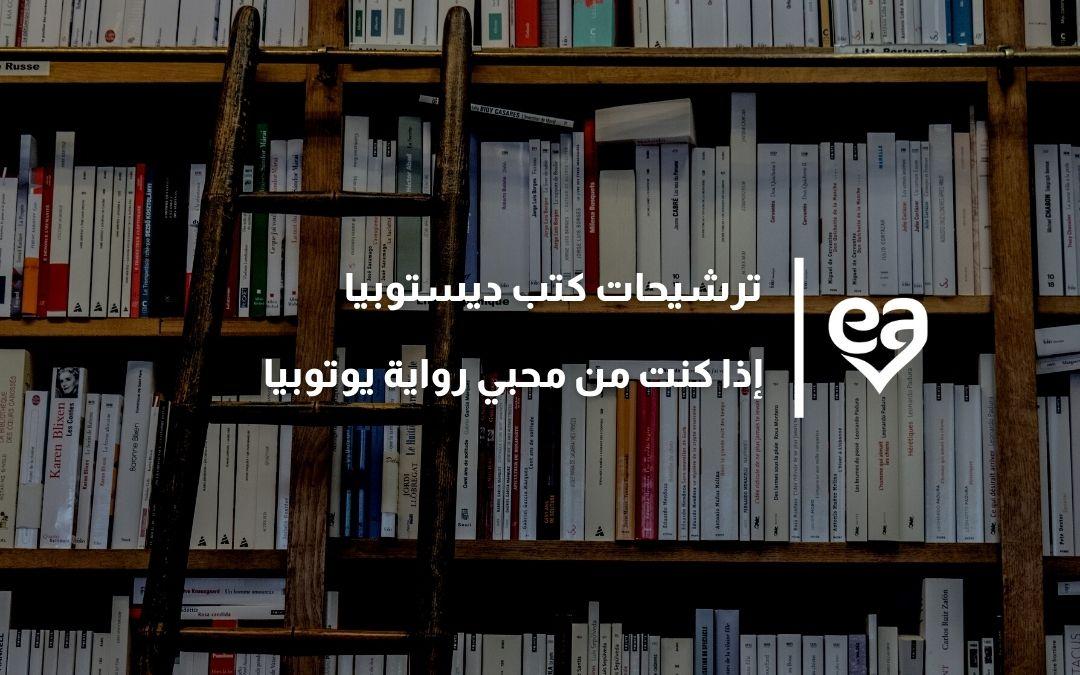 ترشيحات كتب ديستوبيا