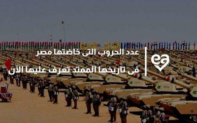 عدد الحروب التى خاضتها مصر فى تاريخها الممتد تعرف عليها الآن
