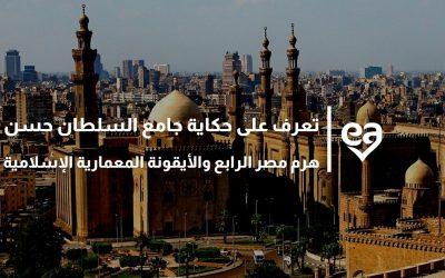 تعرف على حكاية جامع السلطان حسن هرم مصر الرابع وأيقونة معمارية إسلامية لم تتكرر