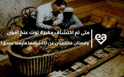 متى تم اكتشاف مقبرة توت عنخ امون وقصتان مختلفتان عن اكتشافها فأيهما تصدق؟