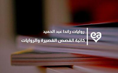 روايات راندا عبد الحميد كاتبة القصص القصيرة والروايات