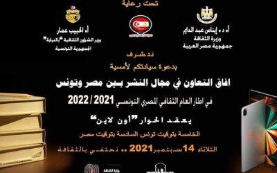 """اليوم ندوة: """"آفاق النشر المشترك بين مصر وتونس وعوائق توزيع الكتاب"""""""