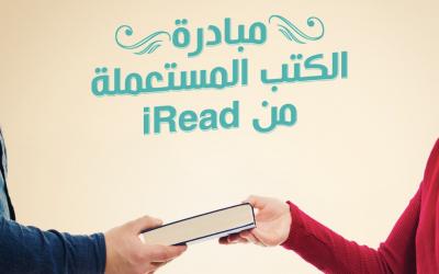 """تطلق iRead مبادرة """"الكتب المستعملة"""" لتشجيع القراء على تبديل كتبهم المستعملة بكتب جديدة"""