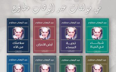 تعرف على كاتب الأسبوع في الدار المصرية اللبنانية