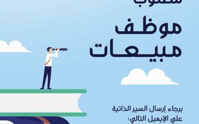 فرصة عمل في مكتبة المصرية اللبنانية