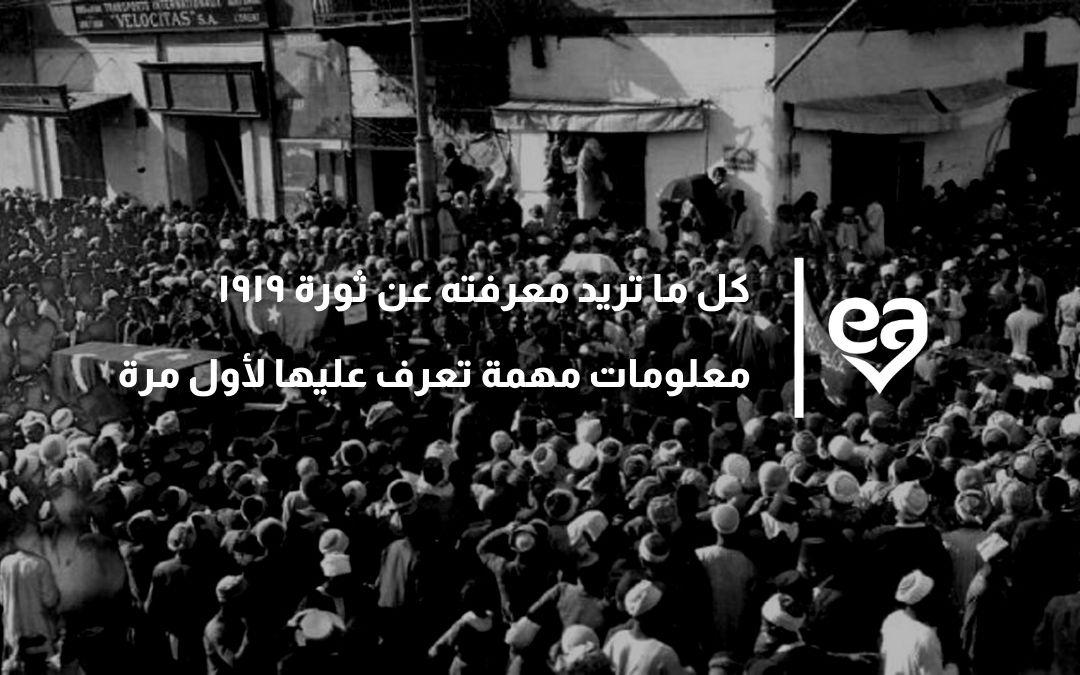 ثورة ١٩١٩