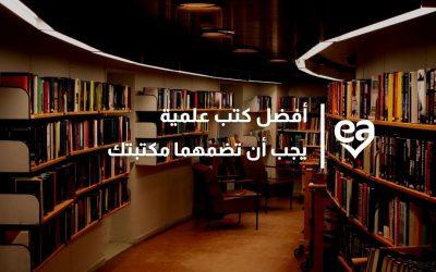 أفضل كتب علمية يجب أن تضمهما مكتبتك