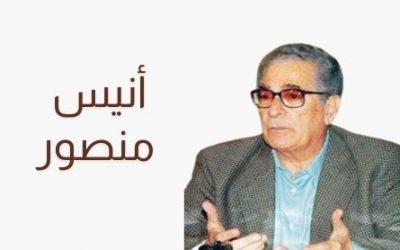 أنيس منصور