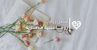 افضل روايات رومانسية مصرية