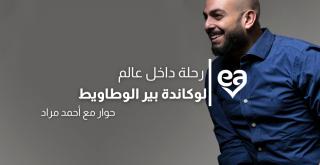 لوكاندة بير الوطاويط احمد مراد
