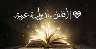روايات عربية وقصص